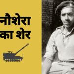 ब्रिगेडियर मोहम्मद उस्मान जिससे पाकिस्तानी सेना खौफ खाती थी