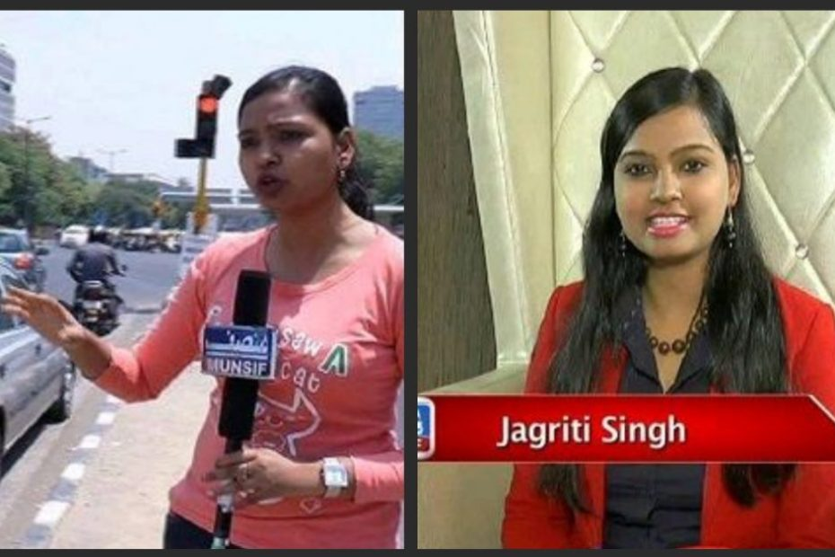 Women journalist Jagriti singh mudered