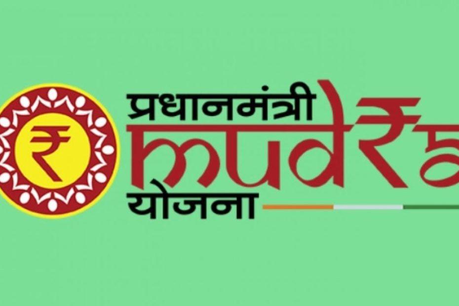PMMY Loan Scheme