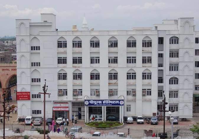 भोपाल पीपुल्स हॉस्पिटल