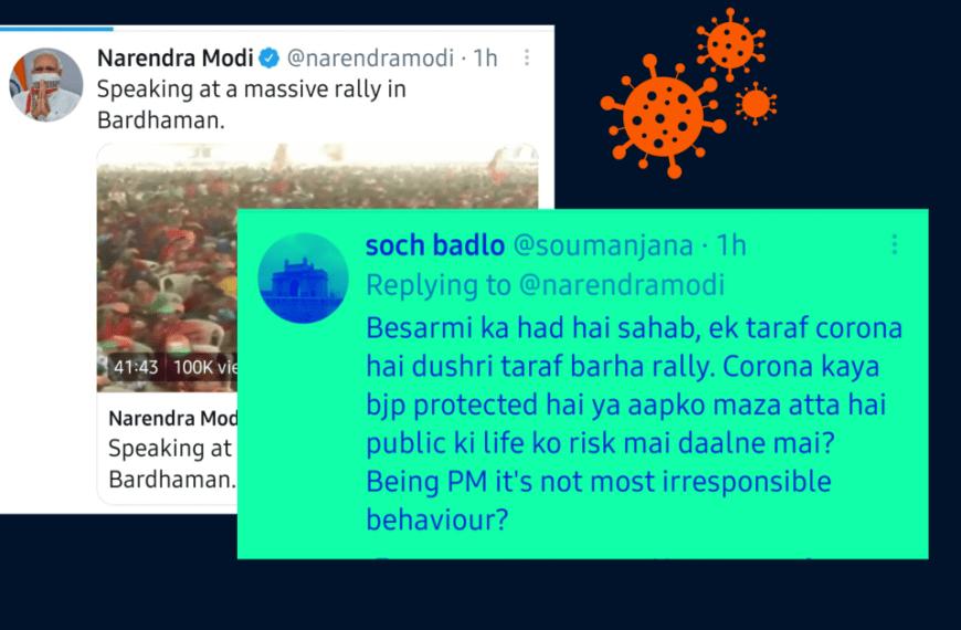 प्रधानमंत्री ने ट्वीट किया बंगाल रैली का वीडियो तो जनता बोली शर्म नहीं आती