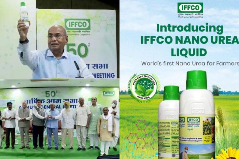IFFCO Introduced World's 1st Nano Urea Liquid for farmers across World