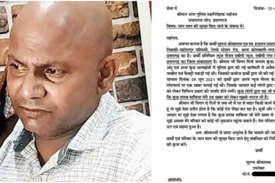 Sulabh Srivastava : शराब माफिया से धमकी के बाद पत्रकार की रहस्यमय मौत !