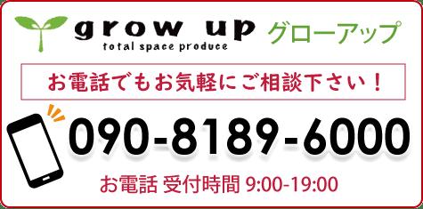 京都のリフォーム会社、プチリフォーム業者 グローアップへのお電話はコチラ