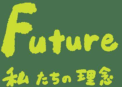 Future私たちの理念