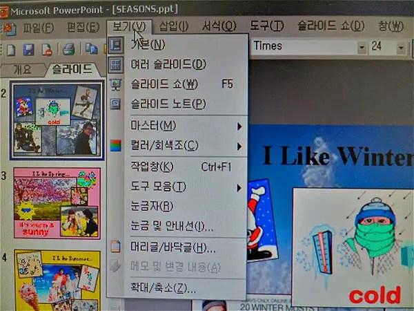teaching in korea, teaching at EPIK Korea, working in Korea, Korean computers