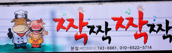 scary asian foods, korean restaurants advertising free range meat, free range meat, happy slaughtered animals, korean meat restaurants