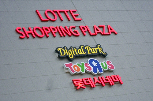 lotte shopping plaza, korean stores, western friendly stores in korea, stores for expats in korea, English stores in Korea, where can an expat in Korea go to get food from home