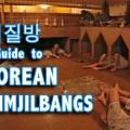 찜질방 , Korean jjimjilbang, korean jjimjilbangs, korean bathhouses, korean bath house, bath houses in Korea, siloam sauna, how to use a jjimjilbang, guide to korean bath houses, guide to jjimjilbangs