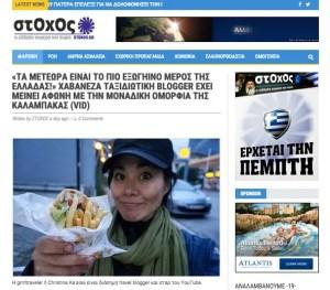 Meteora Stoxos.gr, greek news grrrltraveler, greek news christine kaaloa