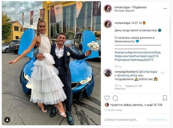 Марина Африкантова выставила свадебное фото и расстроила ...