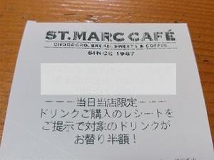 サンマルクカフェ5