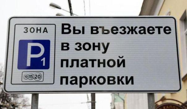 Тарифы на парковку вырастут на 732 улицах Москвы