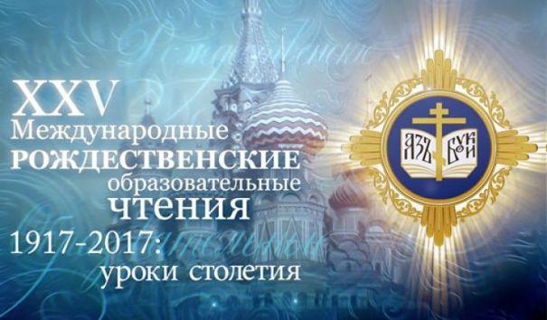Рождественские образовательные чтения посвящены 100-летию русской революции