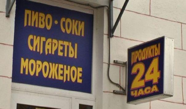 Совет Федерации хочет запретить гипермаркетам работать круглосуточно
