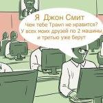 «У нас была цель… вызвать беспорядки»: интервью с экс-сотрудником «фабрики троллей» в Санкт-Петербурге