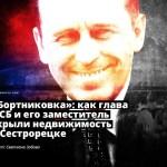 Как глава ФСБ и его заместитель скрыли недвижимость в Сестрорецке