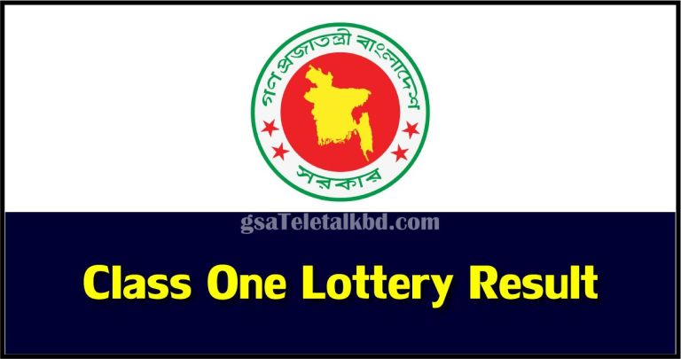 Class One Lottery Result