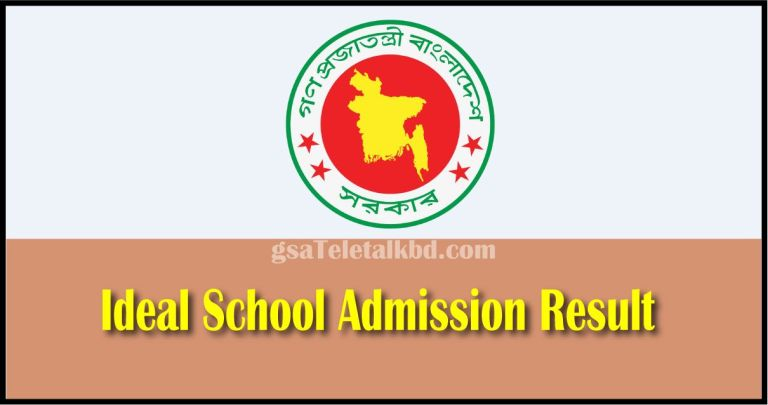 Ideal School Admission Lottery Result
