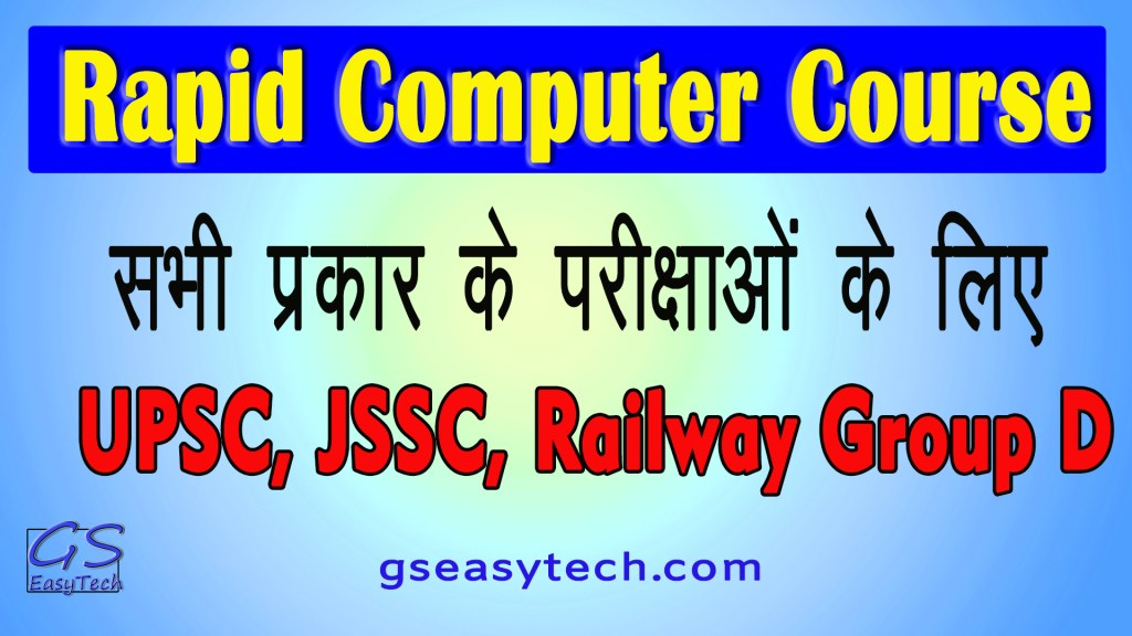 rapid computer course