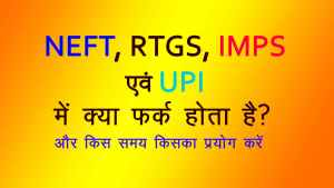 NEFT RTGS IMPS UPI difference