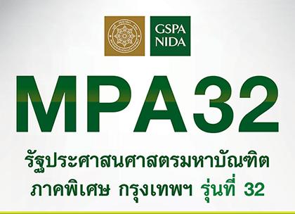 ปริญญาโท MPA ภาคพิเศษ กรุงเทพ รุ่นที่ 32