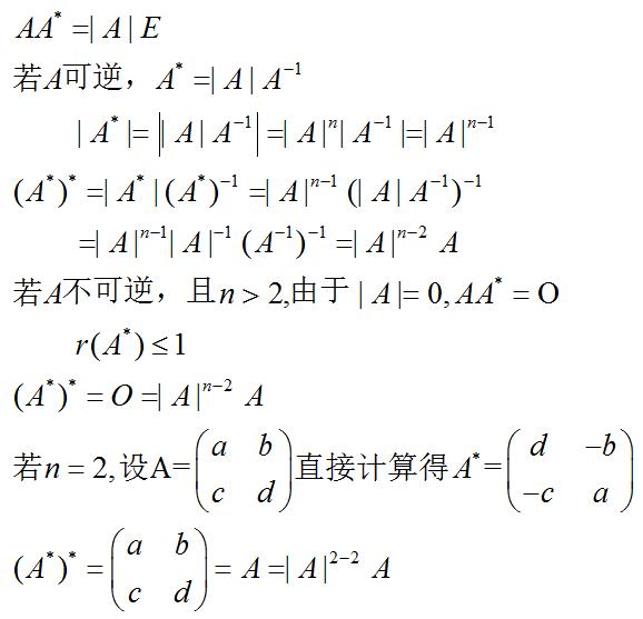 伴隨矩陣A* 為什么(kA)*=k^(n-1)XA*_百度知道