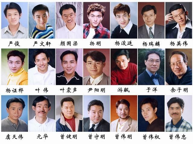 香港四十歲以上的電視劇男演員名字大全_百度知道
