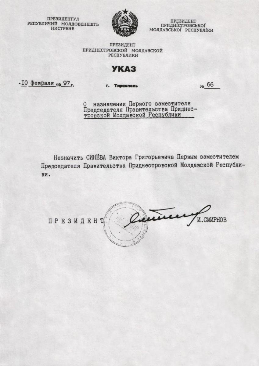 ЦГА ПМР, ф. 1051, оп. 1, д. 56, л. 5