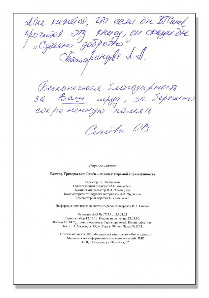 (ЦГА ПМР, фонд № 1051, опись 1, дело 84, с. 225)