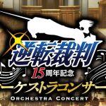 逆転裁判15周年記念 オーケストラコンサート2017に行ってきた!【オケコン】