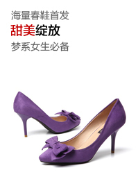 女鞋频道甜美楼层