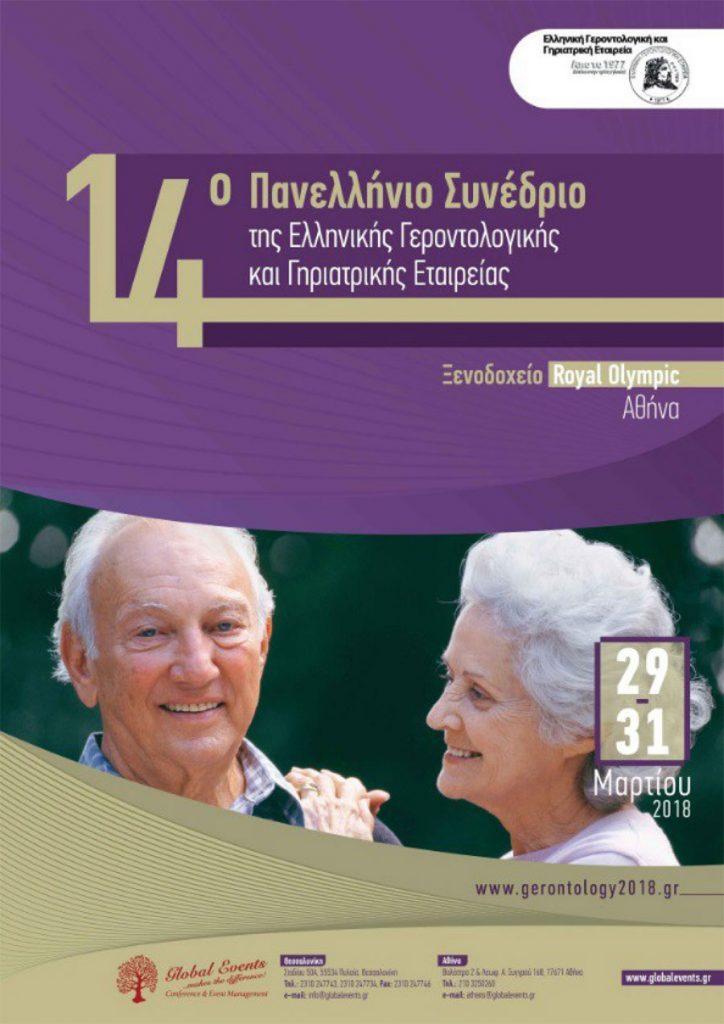 14o-synedrio-full-724x1024