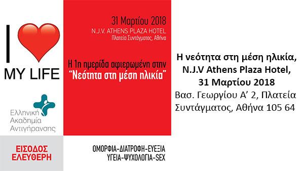 Συνέδριο της Ελληνικής Ακαδημίας Αντιγήρανσης 31 Μαρτίου 2018