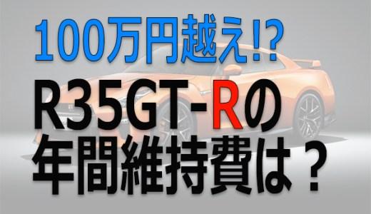 100万円越え!?R35GT-Rの年間維持費の合計は?