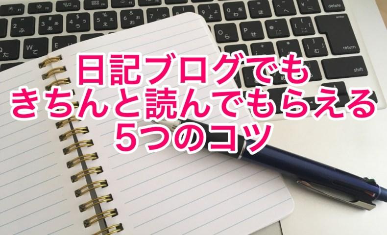 日記ブログでもきちんと読んでもらえる5つのコツ