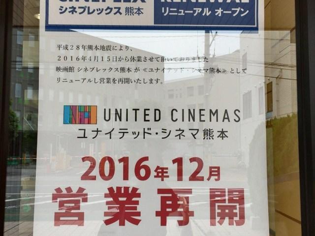 ユナイテッド・シネマ熊本ニュース
