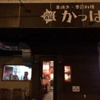 JAZZ酒場 かっぱ
