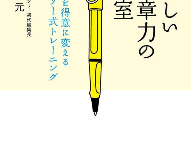 『新しい文章力の教室』