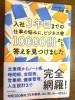 『入社3年目までの仕事の悩みに、ビジネス書10000冊から答えを見つけました』 by 大杉 潤:ビジネスの悩みに対する答えが凝縮されている本!【ブック・書評】