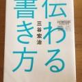 『伝わる書き方』 by 三谷 宏治:自分の言いたいことをきちんと伝える書き方が学べる本【ブック・書評】