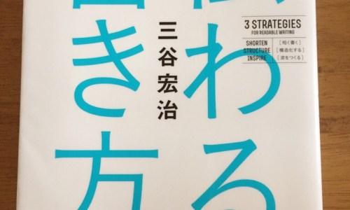 『伝わる書き方』