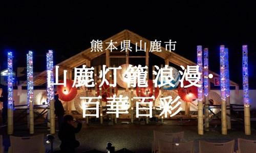 山鹿灯籠浪漫・百華百彩