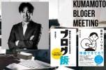 第10回 熊本ブロガー会 ~ 今回はプロブロガーの染谷昌利さんとのコラボイベント!!【ブログ/熊本ブロガー会】