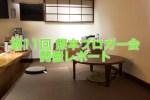 第11回 熊本ブロガー会開催レポート 〜 これまでと趣向を変えたテーマ・会場で開催!ブログを書くことに集中した楽しめたが少し疑問も残った会【ブログ/熊本ブロガー会】