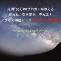 立花 岳志さんのセミナー『アクセス10倍アップ ブログ&SNS講座』~情報発信のテクニックをいろいろと学んだ!!【学び】【ブログ】