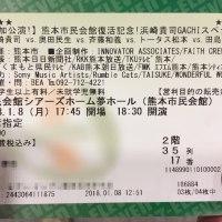 熊本市民会館復活ライブ