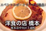 洋食の店 橋本(熊本市中央区上通町):これぞまさに洋食屋!!スペシャルポークランチに大満足!!【グルメ】