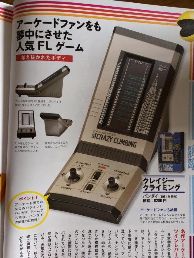 電子ゲームなつかしブック_1