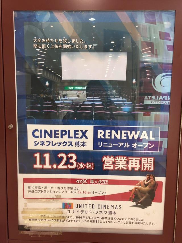 シネプレックス熊本リニューアルオープン